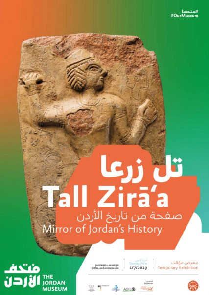 Poster Tall Zira'a Exhibition